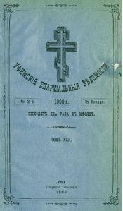 «уфимские епархиальные ведомости», г. уфа 1900 г