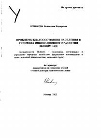 Дискриминация на рынке труда современной россии автореф дис на соиск учен степ канд экон наук : специальность