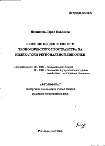 Влияние государственного строительного заказа на стабилизацию экономики региона: (на примере с-петербурга) автореф